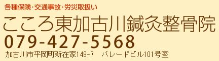 加古川・こころ東加古川鍼灸整骨院