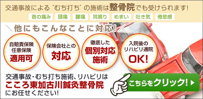 交通事故の施術。リハビリはこころ東加古川鍼灸整骨院にお任せください!